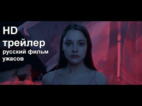 Русский Фильм Ужасов Рассвет Трейлер 2019 HD ViTrailer