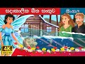 සදාකාලික ශීත .තුව |  Eternal Winter in Sinhala | Sinhala Fairy Tales