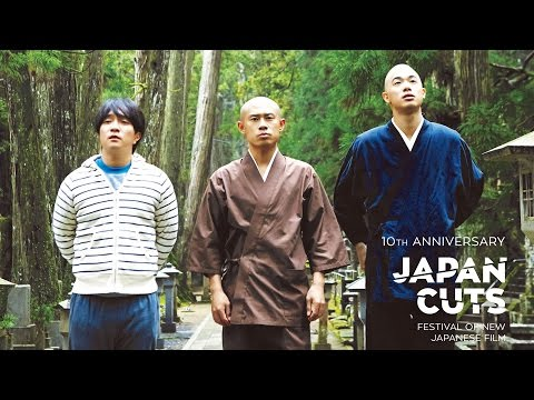 I Am a Monk - Japan Cuts 2016