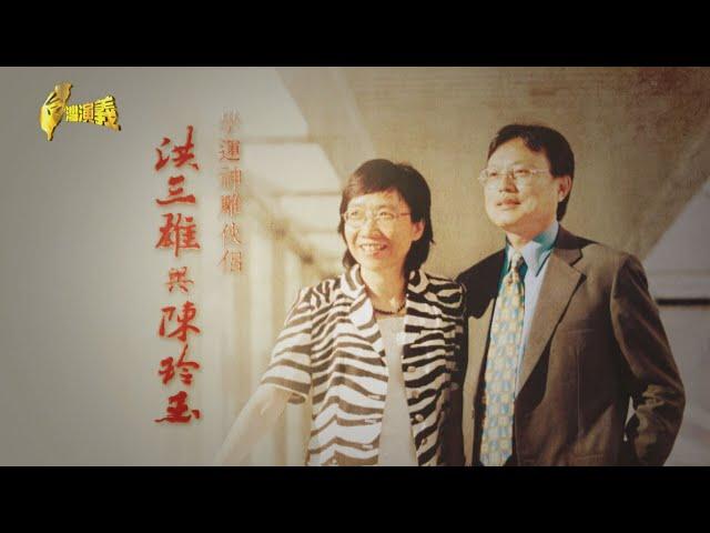 【台灣演義】學運神鵰俠侶 洪三雄與陳玲玉 2020.12.06 | Taiwan History