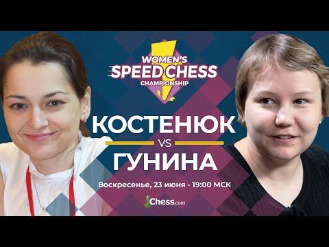 Чемпионат по скоростным шахматам среди женщин: Александра Костенюк против Валентины Гуниной