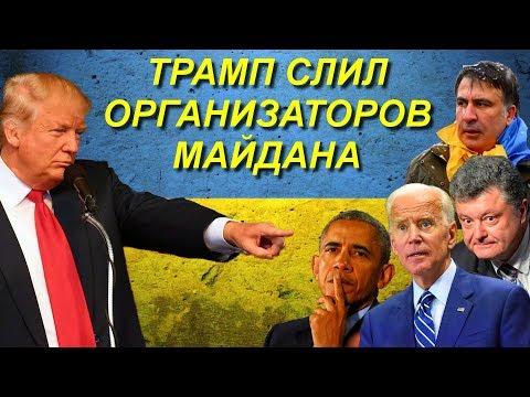 УКРАИНСКИЙ ПРОЕКТ ЗАВЕРШЕН! Трамп слил организаторов Майдана!