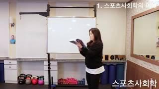 스포츠사회학1-3단원 (생활스포츠지도사2급)[성피티TV]