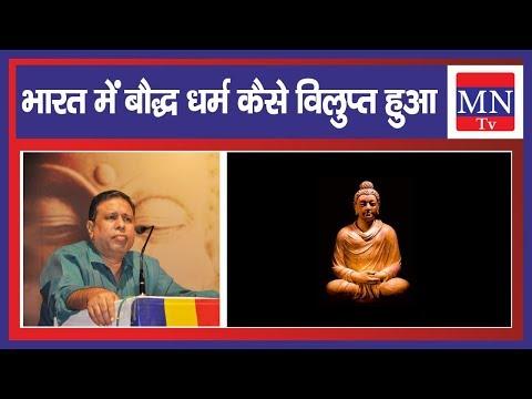 भारत में बौद्ध