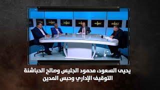 يحيى السعود، محمود الجليس وصالح الحباشنة - التوقيف الإداري وحبس المدين - نبض البلد