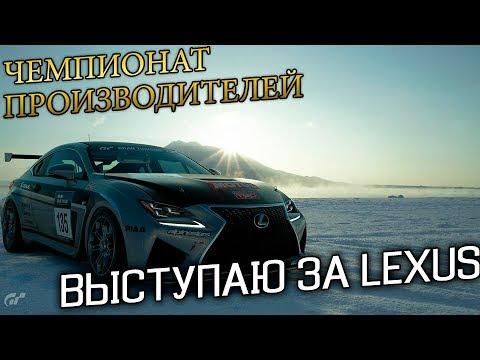 Два чемпионата мира! Картинг и жопоразрывающая гонка на Lexus в Gran Turismo! [G27][Ps4pro]
