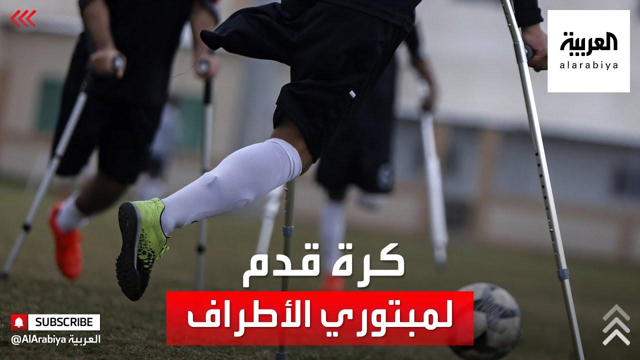 في تحدٍ لإعاقتهم.. بطولة كرة قدم لمبتوري الأطراف في إيطاليا  - 11:57-2021 / 5 / 1