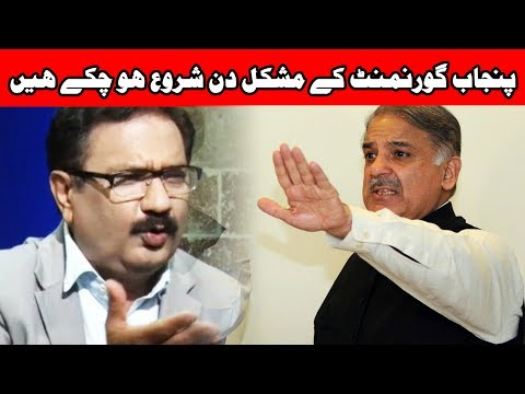 Punjab govt in massive trouble, Senior Analyst Saeed Qazi | 24 News HD