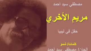 مصطفي سيد أحمد .. مريم الأخري .. حفل في ليبيا