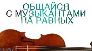 Самые популярные музыкальные термины (Выпуск 1)