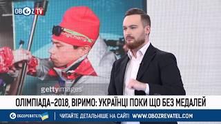 Капитан сборной Украины по биатлону показал идеальную стрельбу в спринте на Олимпиаде-2018