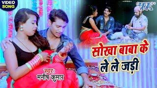 सोखा बाबा के ले लs जड़ी #2020_Video_Song // #Manish_Kumar का सबसे फाड़ू Bhojpuri Song
