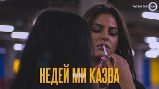 MishMash -  НЕДЕЙ МИ КАЗВА [Official Video]