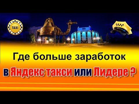 Где больше заработок в Яндекс такси или Лидере