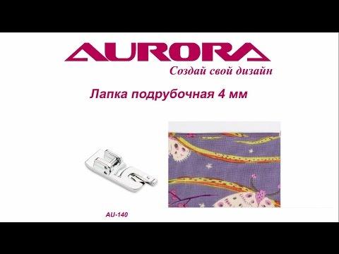 Лапка Aurroa подрубочная, 4 мм AU 140