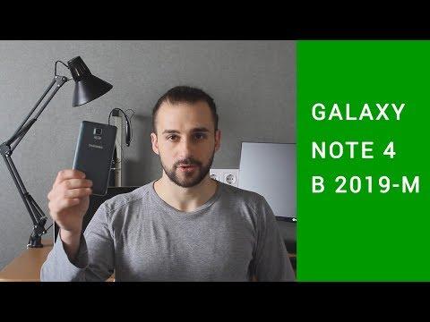 Про Galaxy Note 4 в 2019-м и прошивках для него.