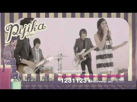 Pijika - อัลบั้มเต็มของ พิจิกา [Album Scoop]