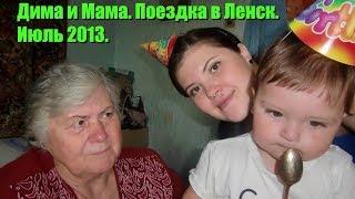 Дима и Мама. Поездка в Ленск. Июль 2013.