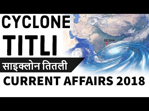 Titli Cyclone hits India - All you need to know तितली चक्रवात Current Affairs 2018