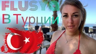 Нелепые фрагменты поездки в Турцию.