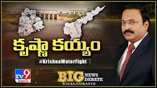 Big News Big Debate : Krishna Water War || కృష్ణా కయ్యం..! - Rajinikanth TV9