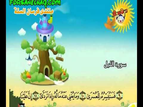 سورة الليل المصحف المعلم من قناة سمسم للمنشاوي Youtube