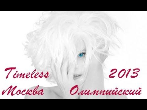 Весь Концерт в Москве Милен Фармер Timeless 1.11.2013  Олимпийский