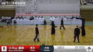 M.KUKIYAMA -eK H.NISHI - 63rd All Japan TOZAI-TAIKO KENDO TAKAI - WOMEN 05