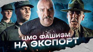 Цельнометаллическая оболочка - антифашистский фильм Стенли Кубрика.
