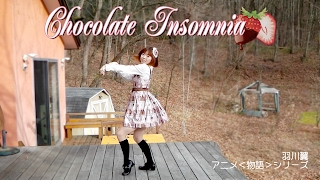 Chocolate insomnia/羽川翼 踊ってみた【うぽる1分振付】