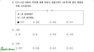 60th TOPIK I Exam-Listening /제60회 한국어능력시험 기출문제-토픽 1-듣기