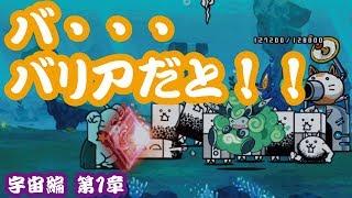 HP【にゃんこ大戦争を攻略し太郎】 ⇒ http://nyanko1.com/ ☆チャンネル...