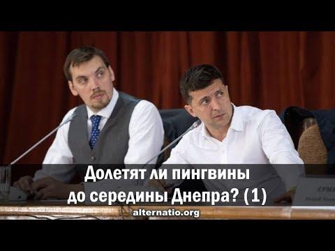 Андрей Ваджра. Долетят ли пингвины до середины Днепра? (Ч. 2) 13.09.2019. (№ 64)