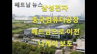 삼성전자 중국컴퓨터공장 베트남으로 이전.....니케이 보도
