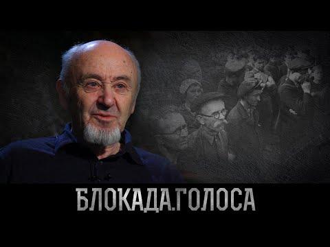 Дозорец Лев Михайлович о блокаде Ленинграда / Блокада.Голоса