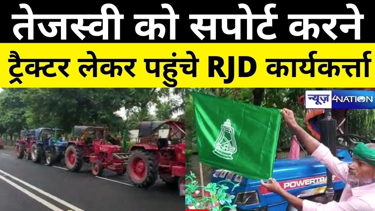 Download Bihar के कई जिलों से RJD कार्यकर्ता टैक्टर लेकर Rabri House पहुंचे   News4nation