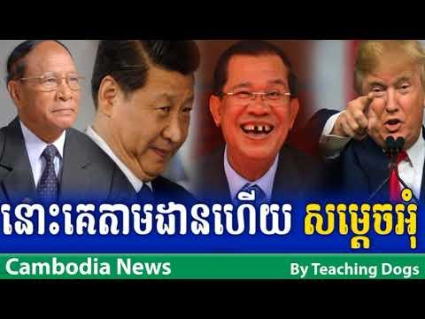 Cambodia News Today RFI Radio France International Khmer Evening Monday 09/18/2017