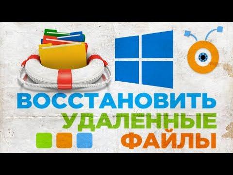 Как Восстановить Удаленные Файлы в Windows 10