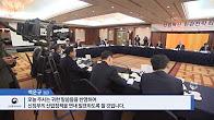 산업혁신 민관전략회의 개최