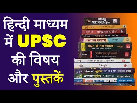 हिंदी माध्यम  के द्वारा UPSC EXAM कैसे Crack करें || How to crack UPSC Exam