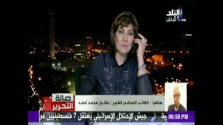 آخر تصريحات مكرم محمد أحمد بشأن جزيرتي تيران وصنافير (فيديو) | المصري اليوم