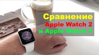 Сравнение Apple Watch 2 и Apple Watch 4 series