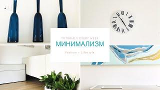 Минимализм: эстетика пустоты