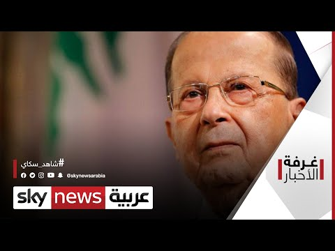 عون ومرفأ بيروت.. هل تتحقق العدالة لضحايا الكارثة؟   #غرفة_الأخبار  - نشر قبل 32 دقيقة