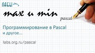 Видео уроки паскаль: поиск максимального и минимального значения