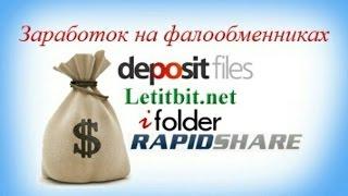 Sevenlinks заработок в интернете без вложений на файлообменнике depositfiles