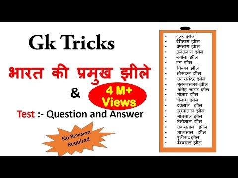 Gk Hindi | भारत की प्रमुख झीले | SSC ,MPPSC,UPSC,Railway Exam