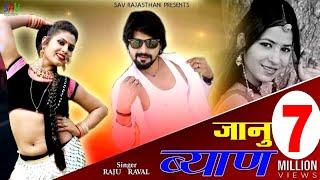 जानू  ब्यान  || Best DJ Dhamaka Song ||  SAV Rajasthani