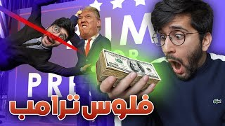 أنقذت ترمب عشان الفلوس 🤑💰 !! (( أغبى حارس شخصي 🤣 )) !!  انقاذ الرئيس || Mr President