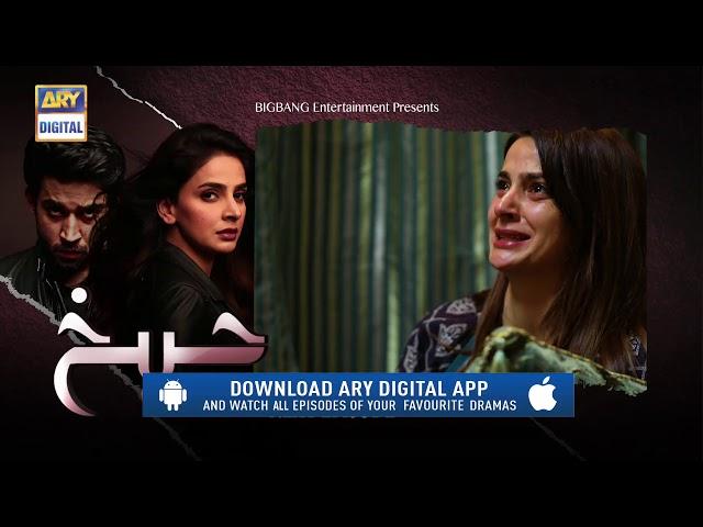 Cheekh Episode 24   Teaser   Top Pakistani Drama